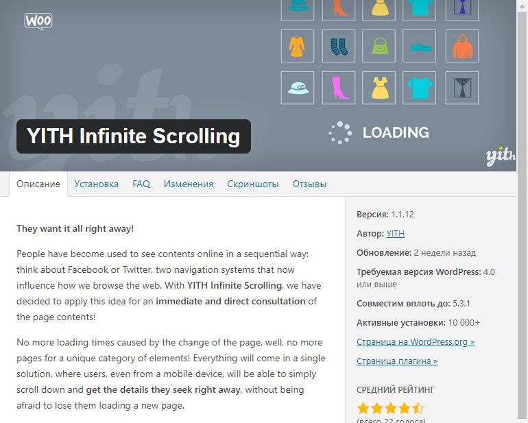 Бесконечная прокрутка записей — YITH Infinite Scrolling