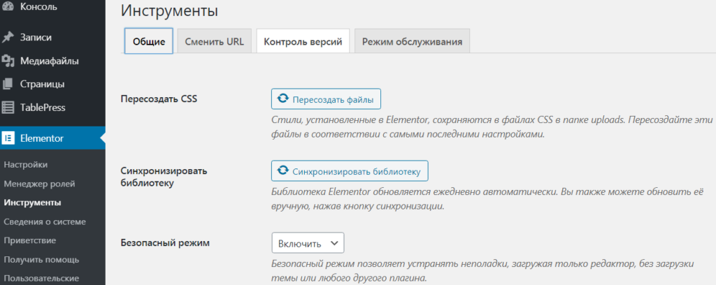 elementor tools