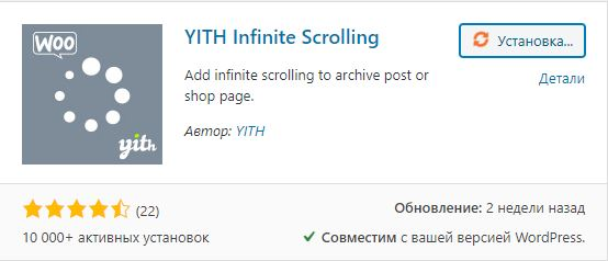 yith-infinite-scrolloing